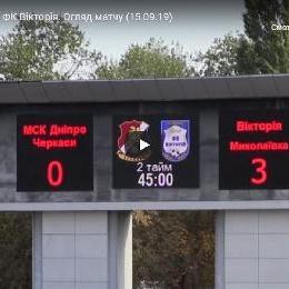 Огляд матчу з черкаським «Дніпром»